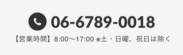 06-6789-0018【営業時間】8:00〜17:00 ※土・日曜、祝日は除く