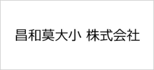 昌和莫大小株式会社