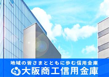大阪商工信用金庫
