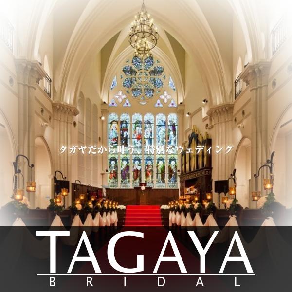 タガヤ教会